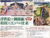 藤澤浮世絵館展示「浮世絵と御開帳 相模と江戸の往来」