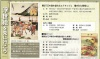 藤澤浮世絵館「江の島を訪れたエトランジェ 描かれた異邦人」