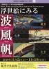 藤澤浮世絵館展示「浮世絵に見る波・風・帆」