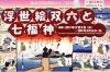 藤澤浮世絵館展示「浮世絵双六と七福神」