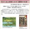 明治150年「空から見る相模と日本鳥瞰図の系譜」