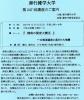 善行雑学大学『湘南の関東大震災』~台風通過後に起きた大地震