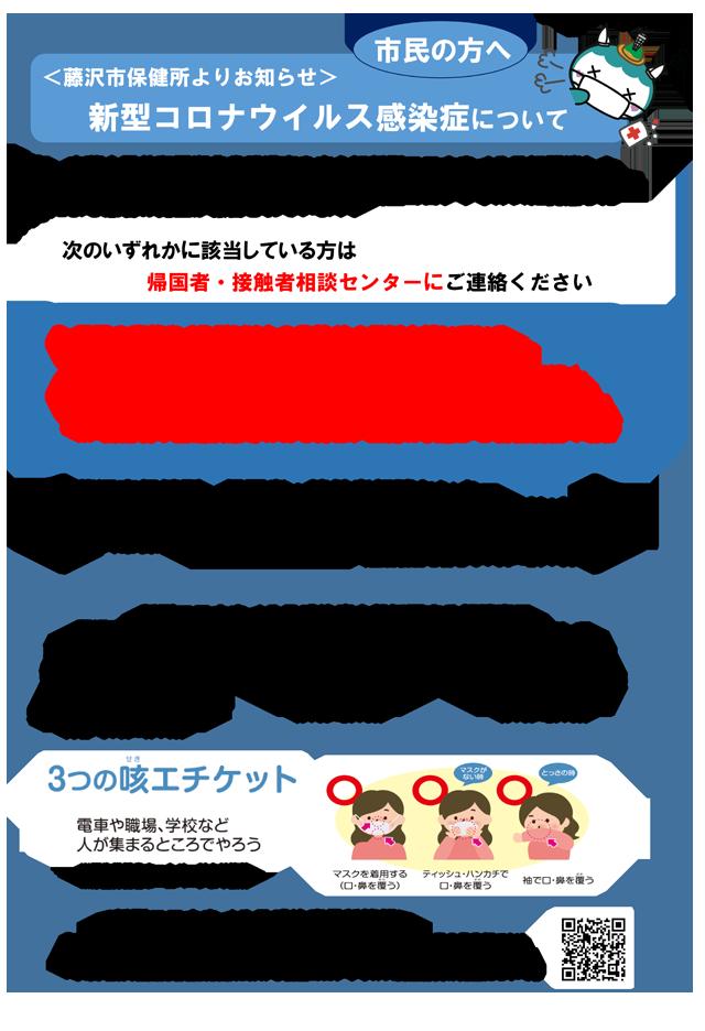 藤沢 市 コロナ 感染